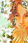 ちはやふる 第9巻 2010年06月11日発売