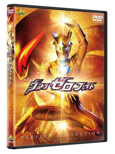 ウルトラゼロファイト パーフェクトコレクション [DVD]