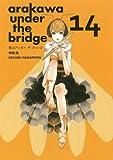 荒川アンダーザブリッジ (14) 初回限定特装版 フィギュア付き (SEコミックスプレミアム)