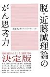 脱・近藤誠理論のがん思考力 (青灯社)