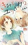きみとユリイカ(2): マーガレットコミックス