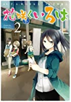 花咲くいろは(2) (ガンガンコミックスJOKER)