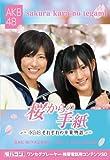モバコン 「桜からの手紙~AKB48それぞれの卒業物語~」 渡辺麻友&宮澤佐江 MicroSD ZNSD-0110