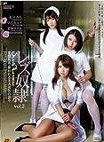 レズ奴隷VOL.2 愛憎玩具・奪われる美人女医の誇り [DVD]
