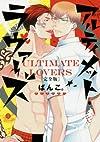 アルティメット・ラヴァーズ 完全版 (gateauコミックス)