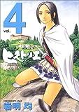ヒストリエ vol.4 (4) (アフタヌーンKC)