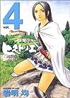ヒストリエ 第4巻 2007年07月23日発売