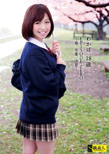 わかば 18歳 EPISODE、ZERO  ~春、卒業、決意~ / S級素人 [DVD]