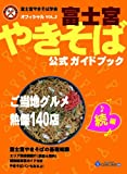 富士宮やきそば 公式ガイドブック