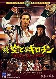 続・空とぶギロチン~戦慄のダブル・ギロチン~ [DVD]