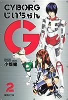 CYBORGじいちゃんG 2 (ジャンプコミックスDIGITAL)