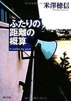 ふたりの距離の概算 (角川文庫)古典部シリーズ