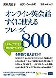 オンライン英会話 すぐに使えるフレーズ800