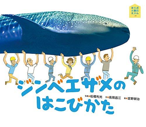 ジンベエザメのはこびかた (ほるぷ水族館えほん) -