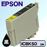 エプソン インクジェットプリンタ用インク IC50シリーズ対応 互換インク ICBK50 (ブラック)