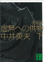 新装版 虚無への供物(下) (講談社文庫)