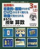 全授業の板書例と展開がわかる DVDからすぐ使える 映像で見せられる まるごと授業 算数 3年〈上〉 (喜楽研のDVDつき授業シリーズ)