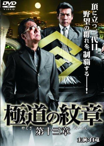 極道の紋章 第十三章 [DVD]