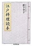 『江戸料理読本』 松下幸子