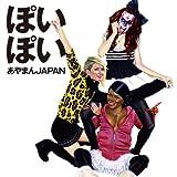 LA・LA・LA LOVE SONG 〜久保田と潤子のラブソング〜♪あやまんJAPAN