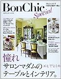 BonChic Special 憧れサロンマダムのおもてなしのテーブルとインテリア。 (別冊PLUS1 LIVING)