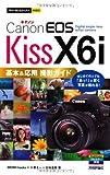 今すぐ使えるかんたんmini Canon EOS Kiss X6i基本&応用 撮影ガイド
