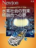 水素社会の到来 核融合への夢 (ニュートンムック Newton別冊)