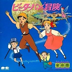 ピーターパンの冒険・音楽編 CD