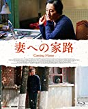 妻への家路[Blu-ray/ブルーレイ]