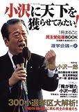 選挙会議〈vol.2〉小沢に天下を獲らせてみたい!—1冊まるごと民主党応援BOOK