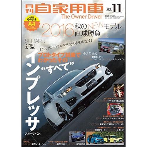 月刊自家用車 2016年 11月号 [雑誌]