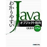わかりやすいJavaオブジェクト指向入門編
