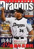 月刊 Dragons (ドラゴンズ) 2014年 10月号 [雑誌]