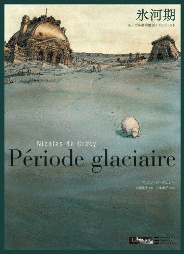 氷河期 ―ルーヴル美術館BDプロジェクト― (ShoPro Books)