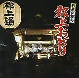日本の祭り 郡上踊り