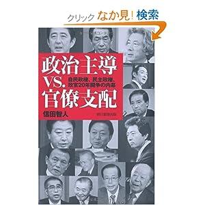【論説】自民党では民主政治は「人類普遍の原理」ではない?…自民憲法案、前文は中国憲法とそっくり。米国より中国の政治に親しみ?