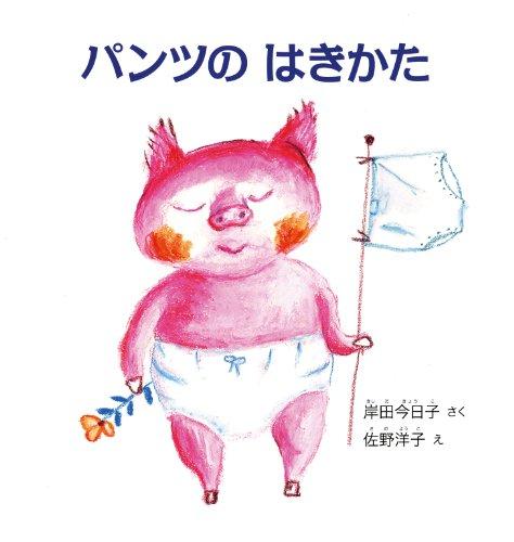 パンツのはきかた (幼児絵本シリーズ)