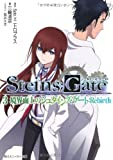 STEINS;GATE3  境界面上のシュタインズ・ゲート:Rebirth (角川スニーカー文庫 235-3)
