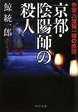 京都・陰陽師の殺人—作家六波羅一輝の推理 (中公文庫)