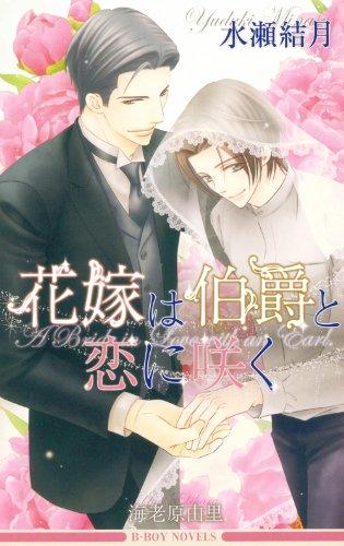 花嫁は伯爵と恋に咲く