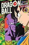 DRAGON BALL フリーザ編 3―フルカラー (ジャンプコミックス)