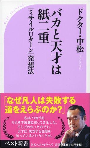 バカと天才は紙二重 (ベスト新書)