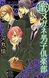 蜜メガネ男子倶楽部 (フラワーコミックス)