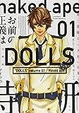 文庫版DOLLS 01 (IDコミックス ZERO-SUMコミックス)