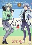 てるてる天神通り (4) (角川コミックス・エース 135-12)