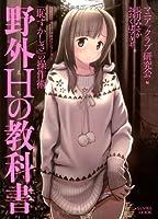 野外Hの教科書 (ライト・マニア・テキストシリーズ)