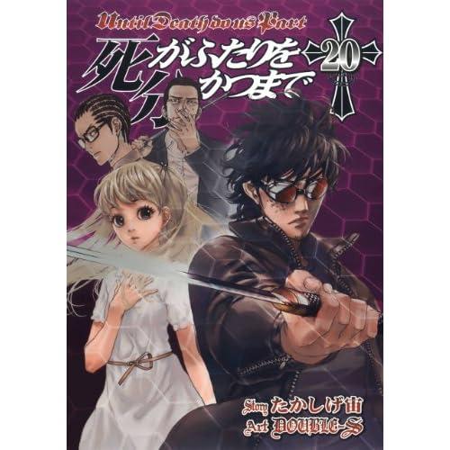 死がふたりを分かつまで20巻 (デジタル版ヤングガンガンコミックス)