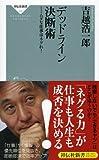 デッドライン決断術-ムダな仕事はネグれ! (祥伝社新書175) (祥伝社新書 175)