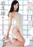 初撮りHカップ 羽生稀 E-BODY [DVD]