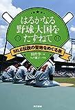 はるかなる野球大国をたずねて: MLB伝説の聖地をめぐる旅
